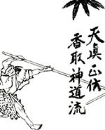 Icon of the event Japanese Swordsmanship: Katori Shinto Ryu