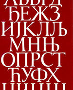Icon of the event Serbian Book Club