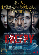 Icon of the event Creepy - Asian Movie Month